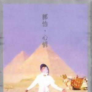 Pierre的80年代中文流行樂