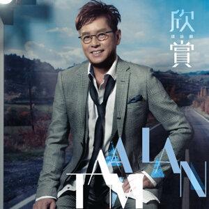 譚詠麟 (Alan Tam)