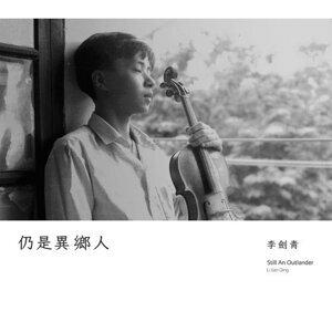 李劍青 (Li Jian Qing) - 仍是異鄉人 (Still An Outlander)