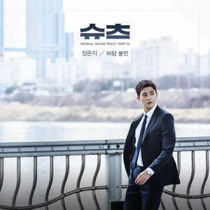 Suits 金裝律師 韓劇