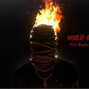 車上必備重低音嘻哈(Fire Beatz)