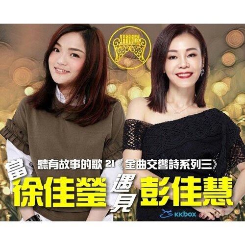 聽有故事的歌 21 《金曲 交響詩 系列三》 當 徐佳瑩 遇見 彭佳慧
