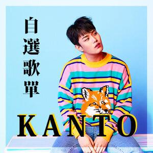 KANTO自選歌單