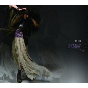 蔡健雅 (Tanya Chua) - 說到愛