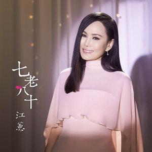 江蕙 (Jody Jiang) - 七老八十