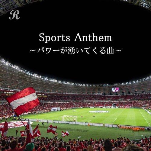 Sports Anthem~パワーが湧いてくる曲