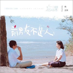因為你聽過 忘課 (Lessons in Love) - 電視劇<前男友不是人>片尾曲
