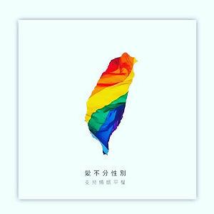 用音樂的力量,唱出彩虹的驕傲🏳️🌈