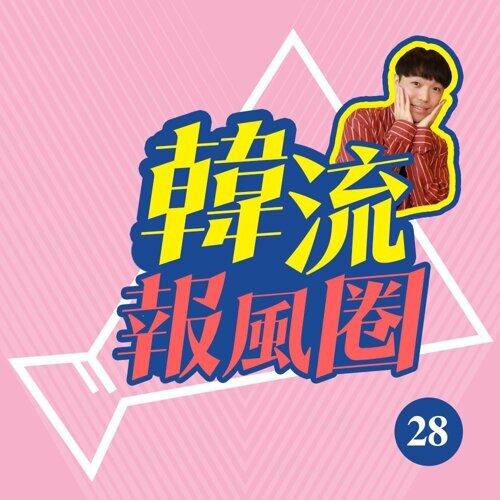 韓流報風圈:KPOP 雨季必聽神曲!!!