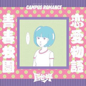 厭世少年 (Angry Youth) - 青春校園戀愛物語 (Campus Romance)
