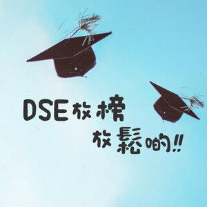 DSE放榜,放鬆啲!
