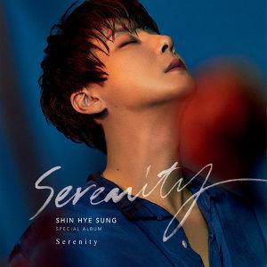 申彗星 (Shin Hyesung) - Serenity