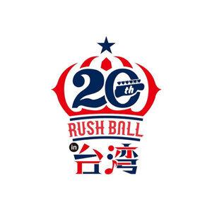 RUSH BALL in 台灣總複習🖖