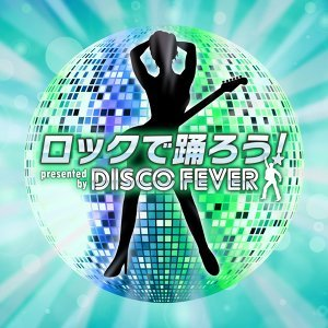 ロックで踊ろう! presented by Disco Fever