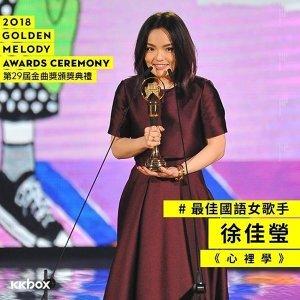 歷屆金曲最佳女歌手