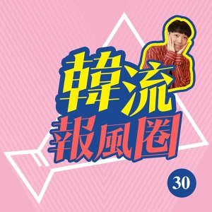 韓流報風圈:KPOP 新曲大進擊-六月號