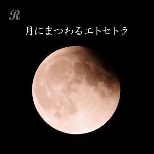 月にまつわるエトセトラ