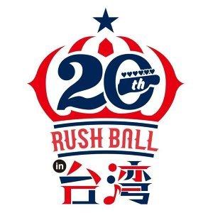 日搖襲台!RUSH BALL 台灣場現場歌單大盤點!