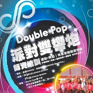 Double Pop派對雙響炮精選歌曲vol.3