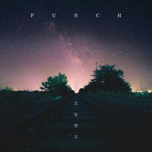 Punch (펀치) 歷年精選