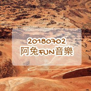 20180702阿兔FUN音樂🎵