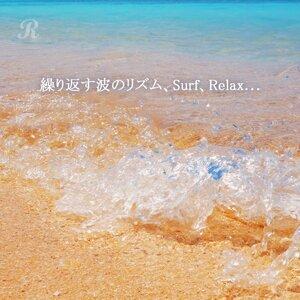 繰り返す波のリズム、Surf、Relax...