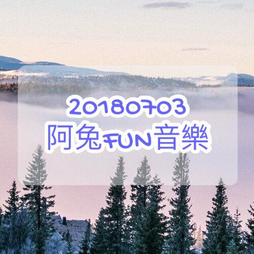 20180703阿兔FUN音樂🎵