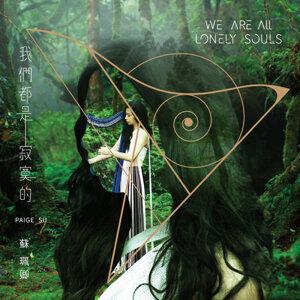 蘇珮卿 (Paige Su) - 我們都是寂寞的 (We Are All Lonely Souls)