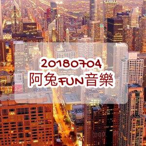20180704阿兔FUN音樂🎵