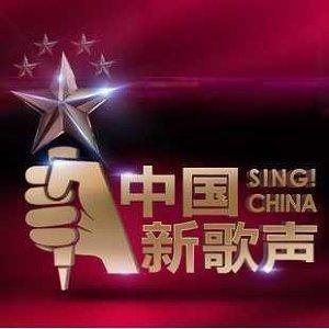 中國新歌聲-第二季