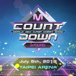 2018 M COUNTDOWN in TAIPEI 演唱會歌單
