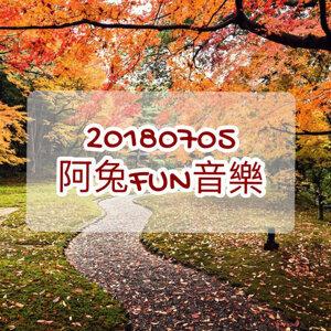 20180705阿兔FUN音樂🎵