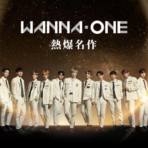 Wanna One熱爆名作
