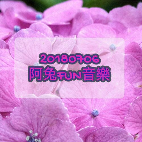 20180706阿兔FUN音樂🎵