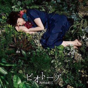 西村由紀江 (Yukie Nishimura) - BIOTOP 美麗生態