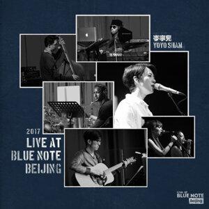 "岑寧兒 (Yoyo Sham) - 岑寧兒""Live at Blue Note Beijing""現場錄音專輯"