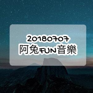 20180708阿兔FUN音樂🎵
