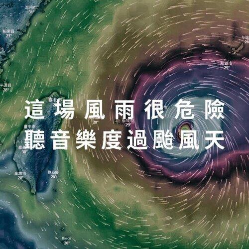這場風雨很危險  聽音樂度過颱風天