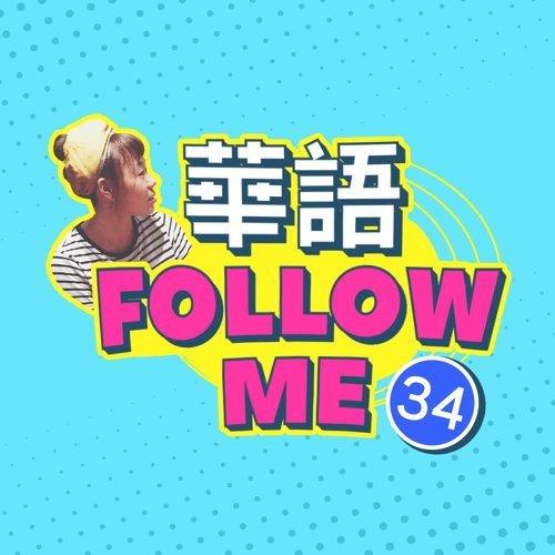 20180710華語follow me// 34 Song list.