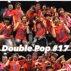 Double Pop派對雙響炮2018夏日特輯