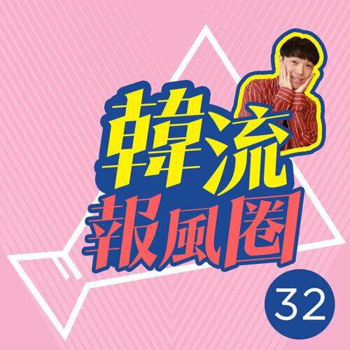 韓流報風圈:KPOP 狂風暴雨颱風特輯