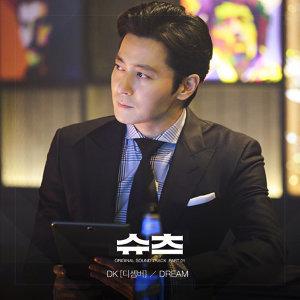 金裝律師-Suits OST