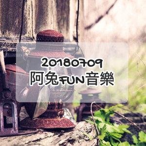 20180709阿兔FUN音樂🎵