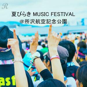 夏びらきMUSIC FESTIVAL2018所沢