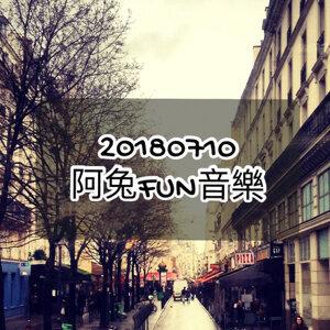 20180710阿兔FUN音樂🎵