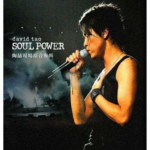 陶喆 (David Tao) - Soul Power現場原音專輯