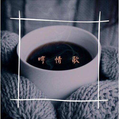 喝杯咖啡 哼首情歌 ♪