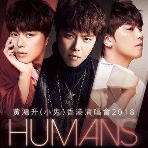 """黃鴻升 """"HUMANS"""" 香港演唱會 2018歌單"""