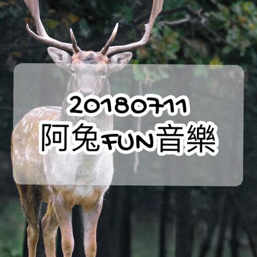 20170711阿兔FUN音樂🎵