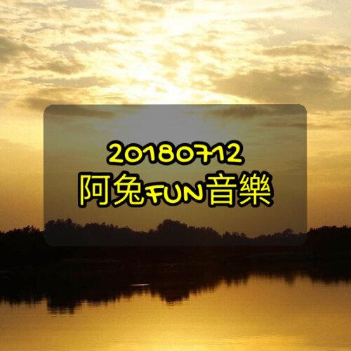 20170712阿兔FUN音樂🎵